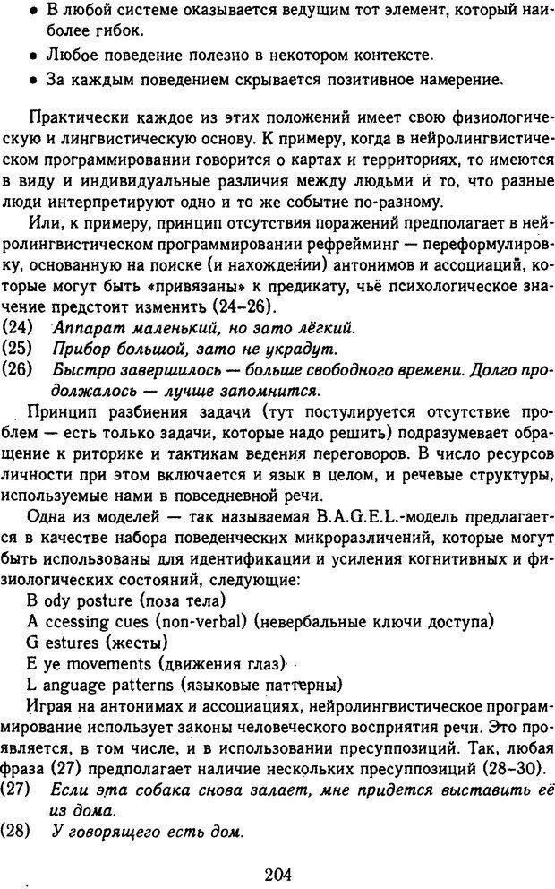 DJVU. Психолингвистика. Белянин В. П. Страница 202. Читать онлайн