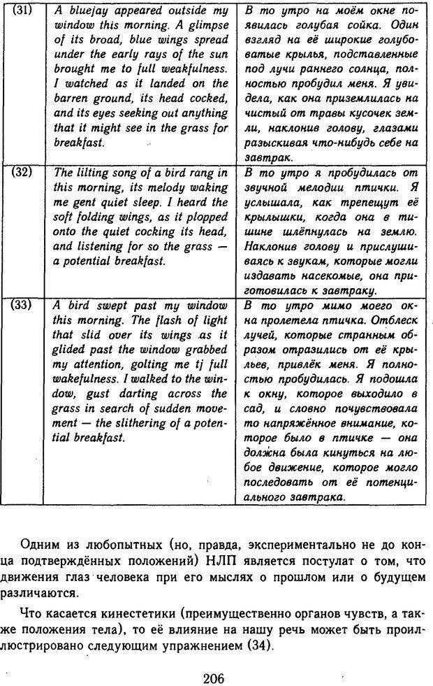 DJVU. Психолингвистика. Белянин В. П. Страница 204. Читать онлайн