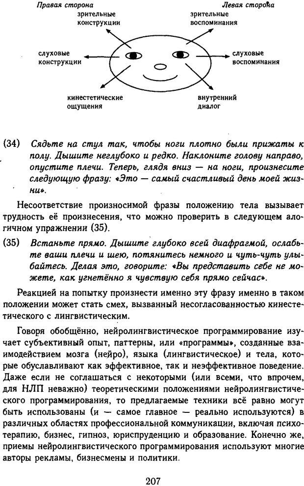 DJVU. Психолингвистика. Белянин В. П. Страница 205. Читать онлайн