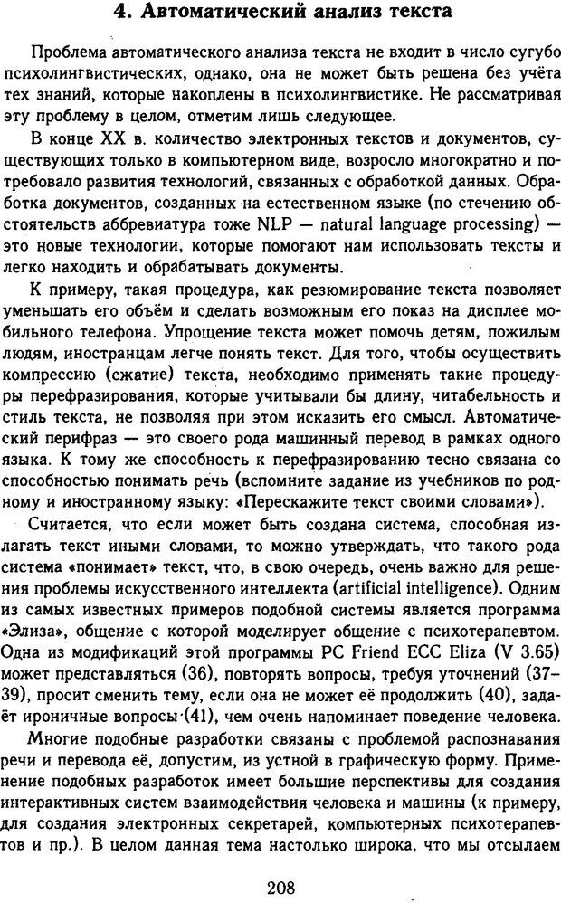 DJVU. Психолингвистика. Белянин В. П. Страница 206. Читать онлайн