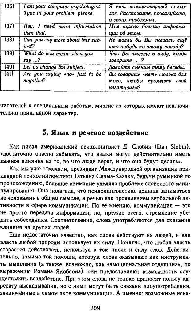 DJVU. Психолингвистика. Белянин В. П. Страница 207. Читать онлайн