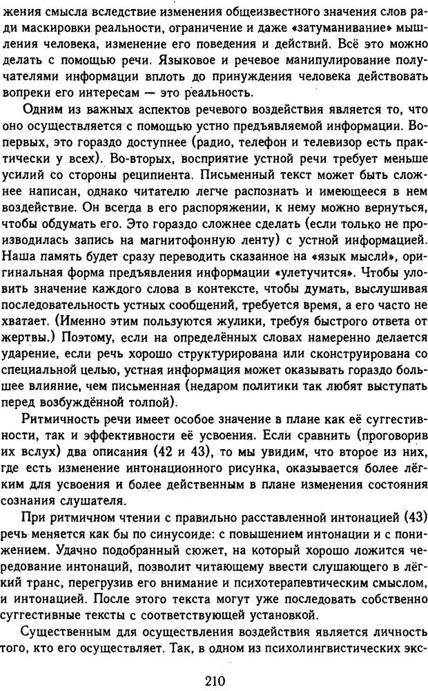 DJVU. Психолингвистика. Белянин В. П. Страница 208. Читать онлайн