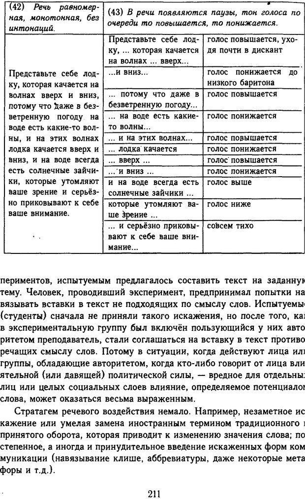 DJVU. Психолингвистика. Белянин В. П. Страница 209. Читать онлайн