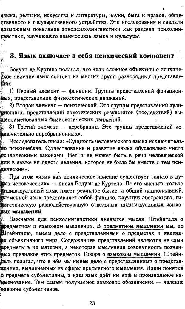 DJVU. Психолингвистика. Белянин В. П. Страница 21. Читать онлайн