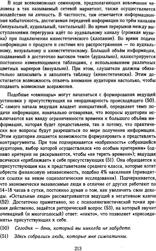 DJVU. Психолингвистика. Белянин В. П. Страница 211. Читать онлайн