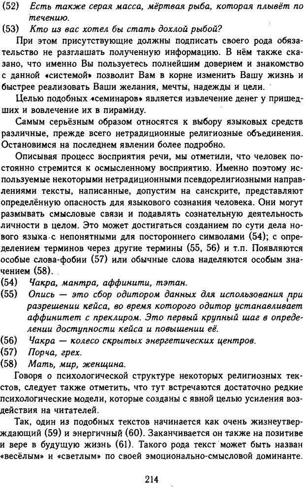 DJVU. Психолингвистика. Белянин В. П. Страница 212. Читать онлайн