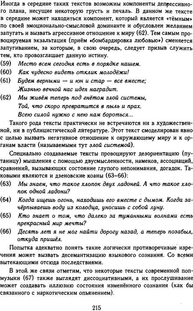 DJVU. Психолингвистика. Белянин В. П. Страница 213. Читать онлайн