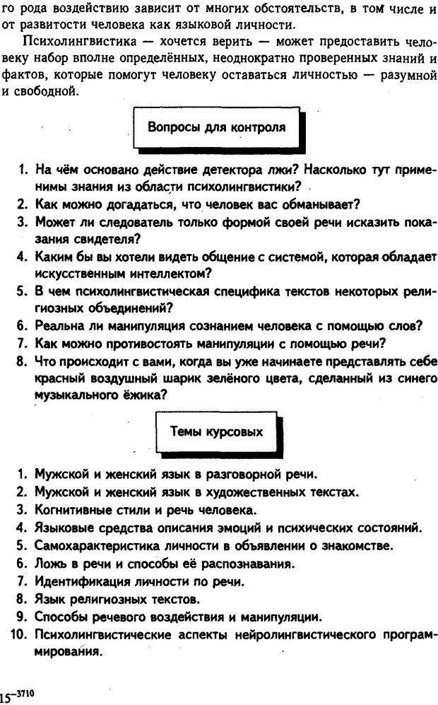 DJVU. Психолингвистика. Белянин В. П. Страница 215. Читать онлайн