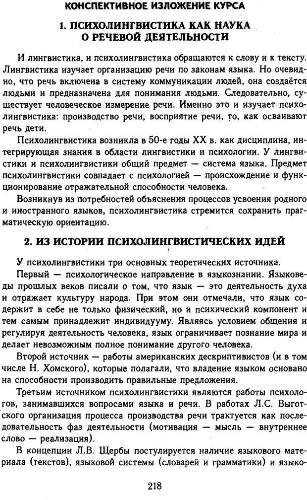 DJVU. Психолингвистика. Белянин В. П. Страница 216. Читать онлайн
