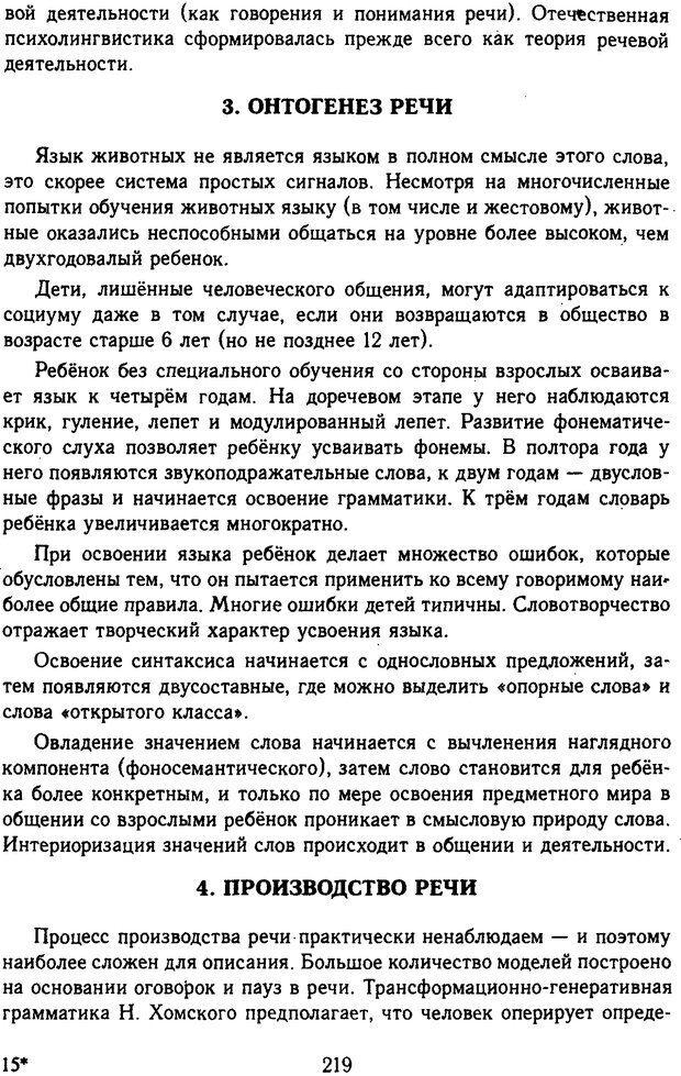 DJVU. Психолингвистика. Белянин В. П. Страница 217. Читать онлайн