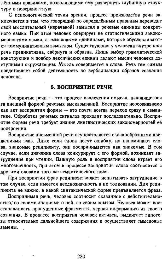 DJVU. Психолингвистика. Белянин В. П. Страница 218. Читать онлайн