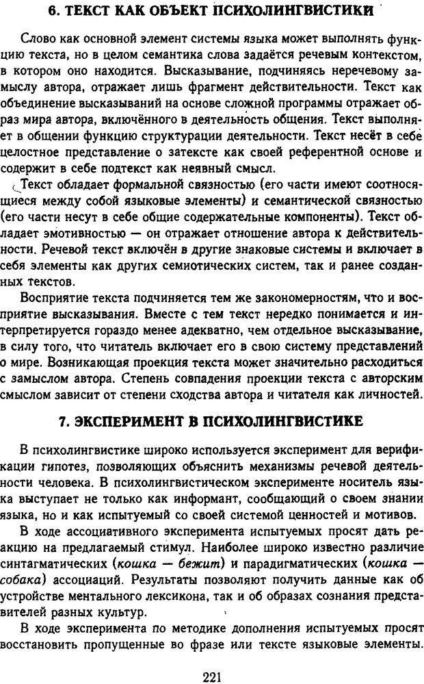 DJVU. Психолингвистика. Белянин В. П. Страница 219. Читать онлайн