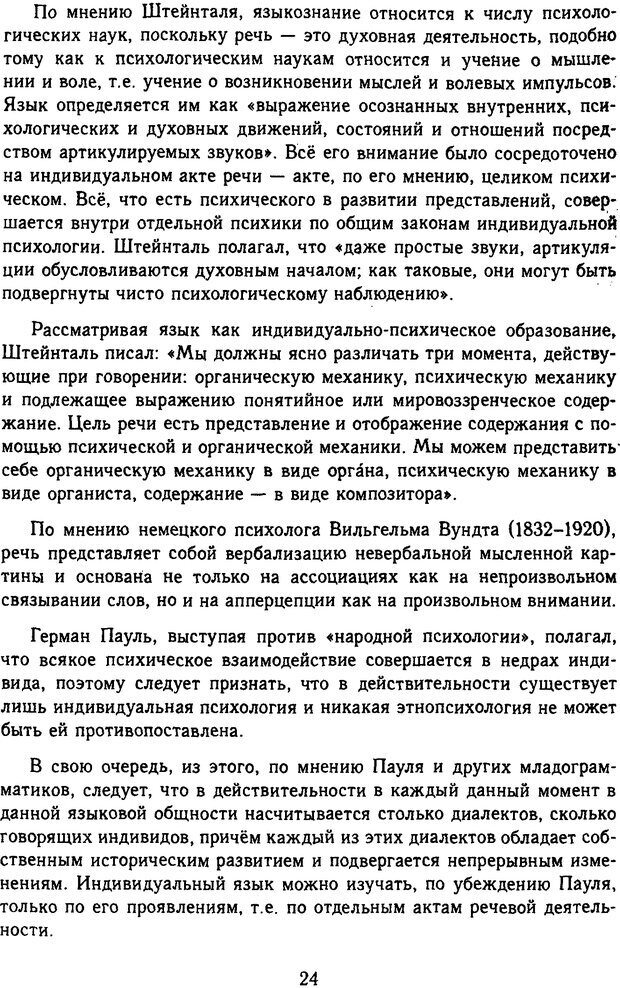 DJVU. Психолингвистика. Белянин В. П. Страница 22. Читать онлайн