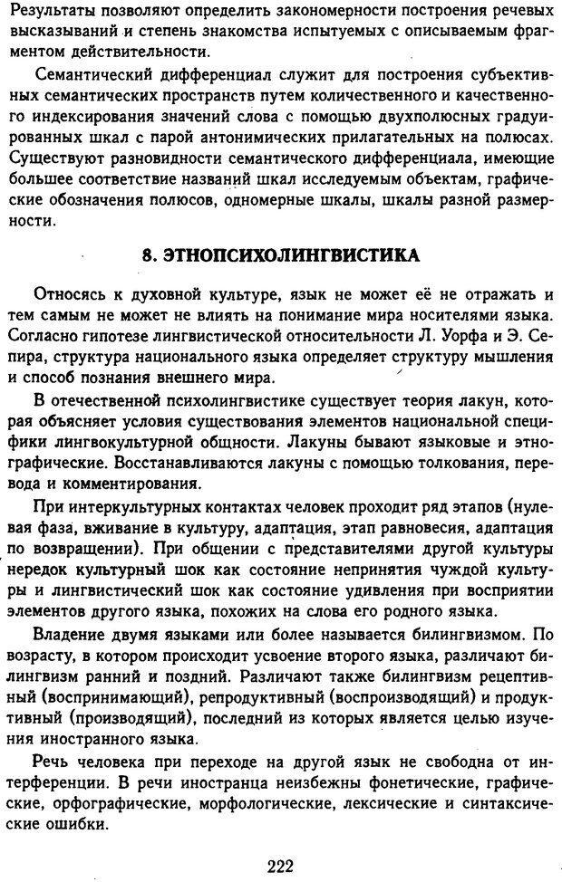 DJVU. Психолингвистика. Белянин В. П. Страница 220. Читать онлайн