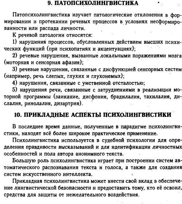 DJVU. Психолингвистика. Белянин В. П. Страница 221. Читать онлайн