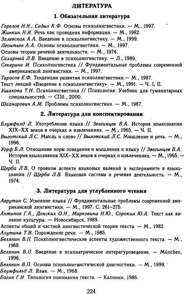 DJVU. Психолингвистика. Белянин В. П. Страница 222. Читать онлайн