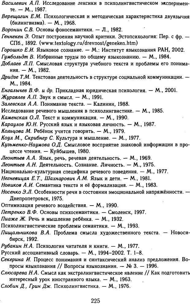 DJVU. Психолингвистика. Белянин В. П. Страница 223. Читать онлайн