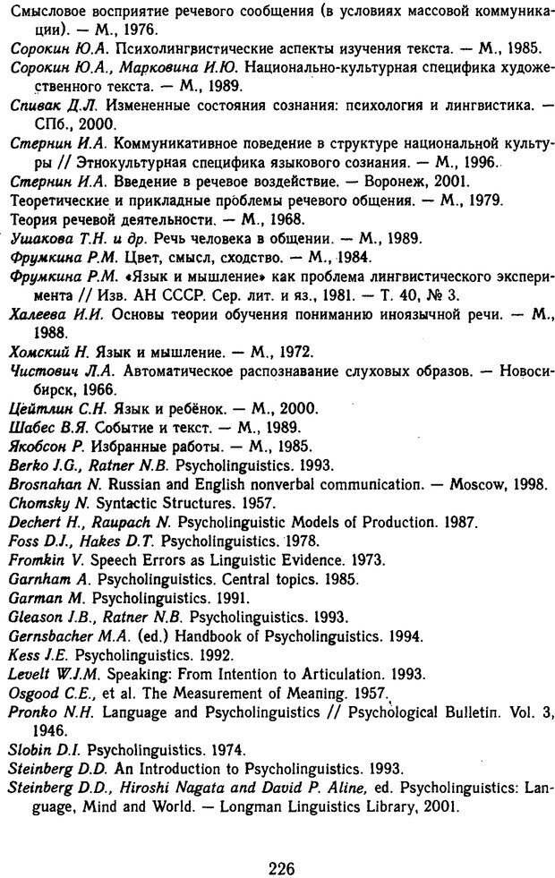 DJVU. Психолингвистика. Белянин В. П. Страница 224. Читать онлайн