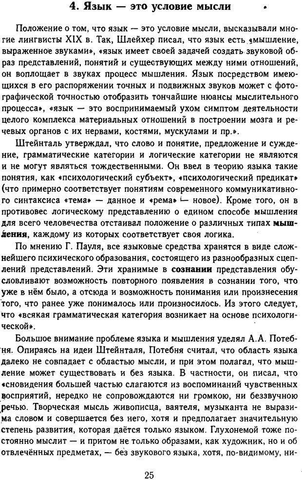 DJVU. Психолингвистика. Белянин В. П. Страница 23. Читать онлайн