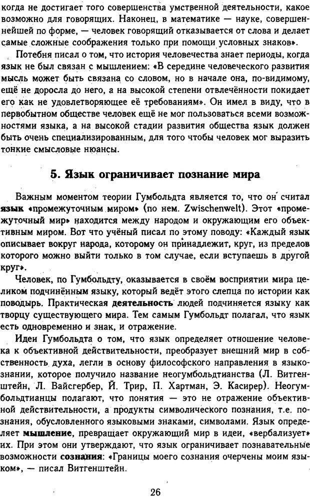 DJVU. Психолингвистика. Белянин В. П. Страница 24. Читать онлайн