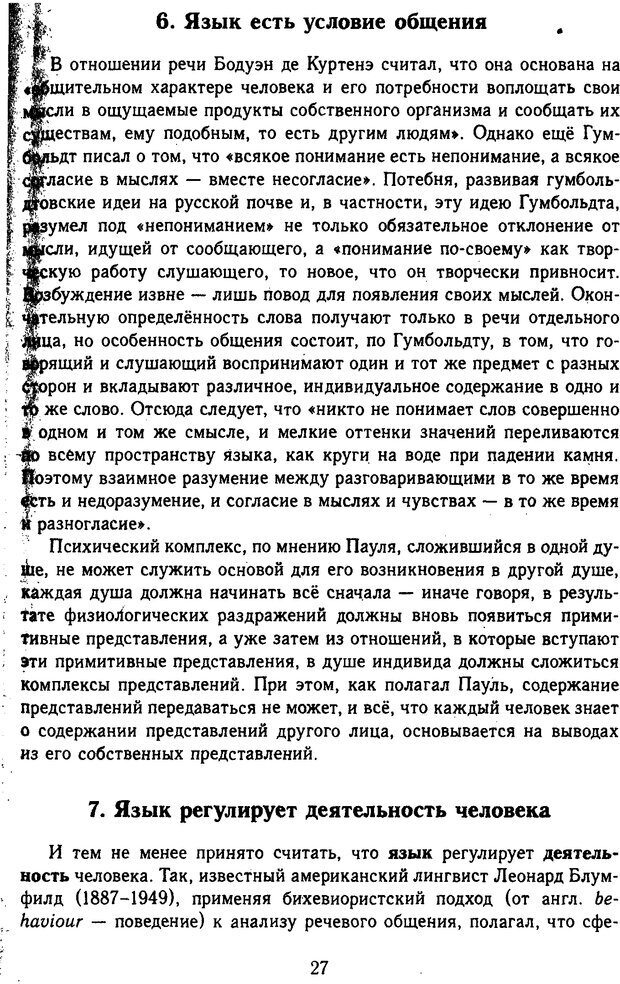 DJVU. Психолингвистика. Белянин В. П. Страница 25. Читать онлайн