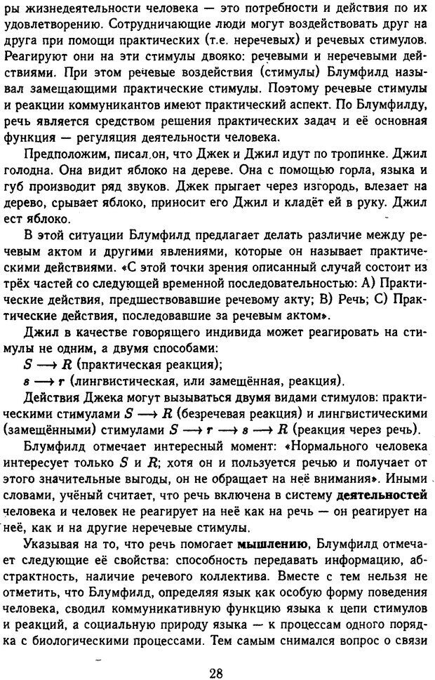 DJVU. Психолингвистика. Белянин В. П. Страница 26. Читать онлайн