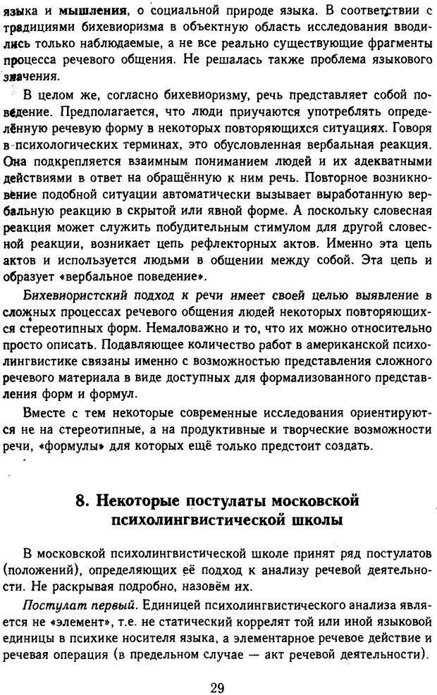 DJVU. Психолингвистика. Белянин В. П. Страница 27. Читать онлайн
