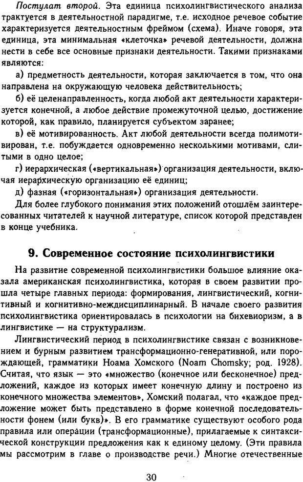DJVU. Психолингвистика. Белянин В. П. Страница 28. Читать онлайн