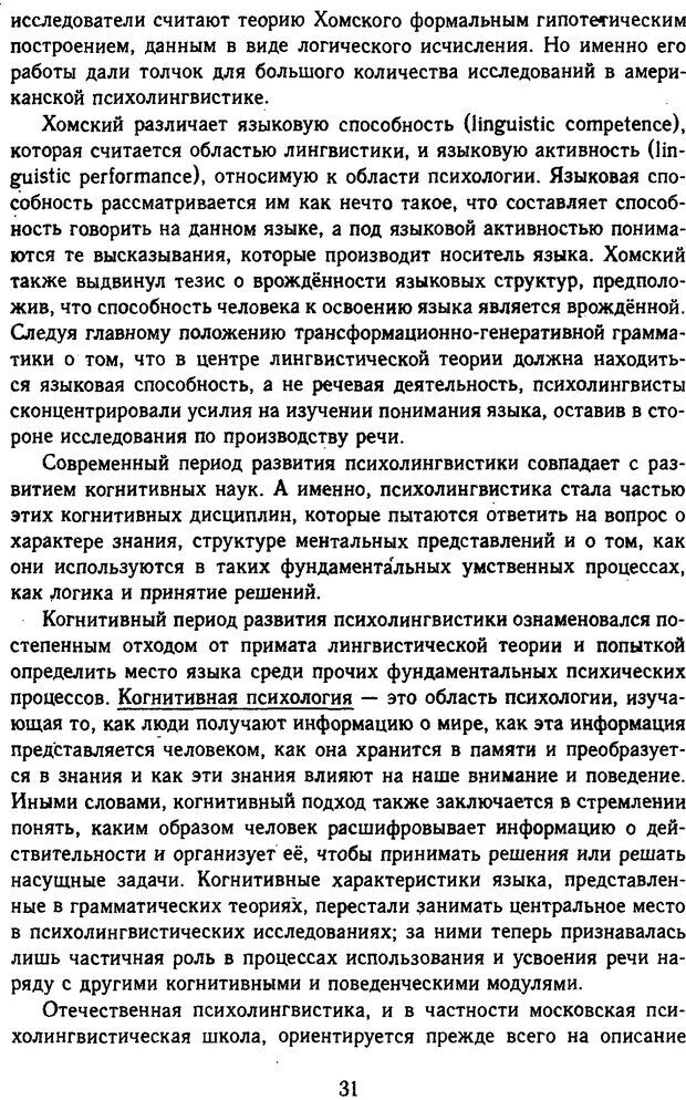 DJVU. Психолингвистика. Белянин В. П. Страница 29. Читать онлайн