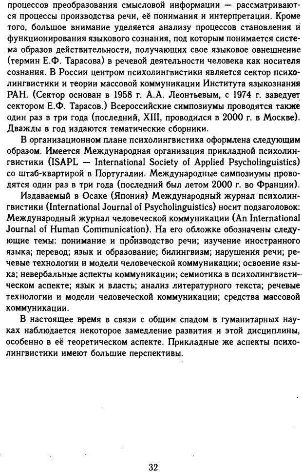 DJVU. Психолингвистика. Белянин В. П. Страница 30. Читать онлайн