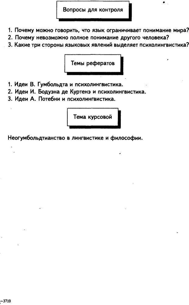 DJVU. Психолингвистика. Белянин В. П. Страница 31. Читать онлайн