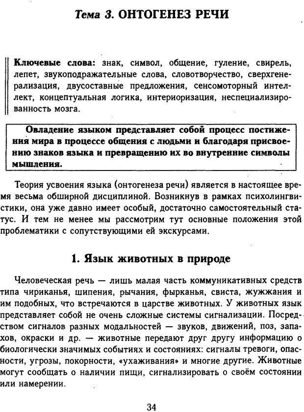 DJVU. Психолингвистика. Белянин В. П. Страница 32. Читать онлайн