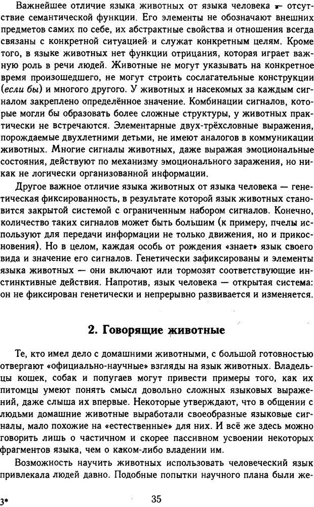 DJVU. Психолингвистика. Белянин В. П. Страница 33. Читать онлайн