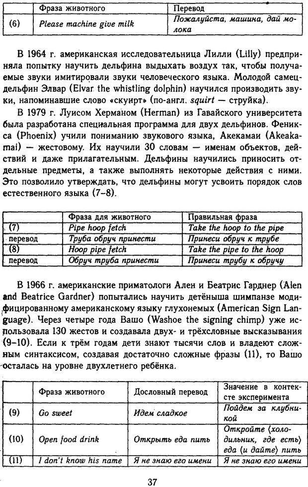 DJVU. Психолингвистика. Белянин В. П. Страница 35. Читать онлайн