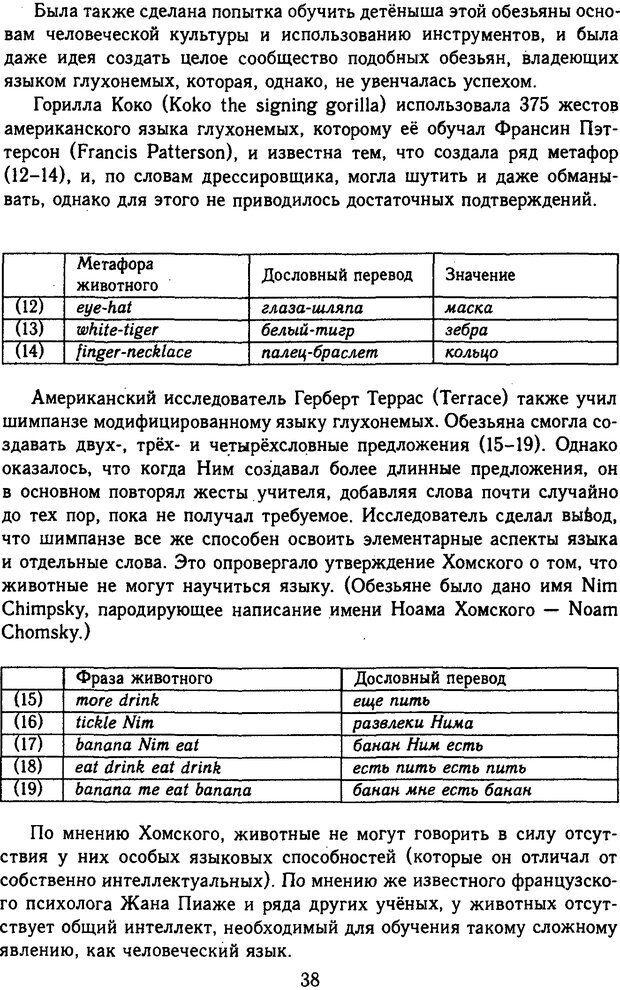 DJVU. Психолингвистика. Белянин В. П. Страница 36. Читать онлайн