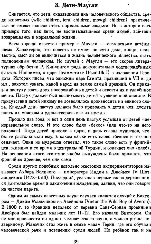 DJVU. Психолингвистика. Белянин В. П. Страница 37. Читать онлайн
