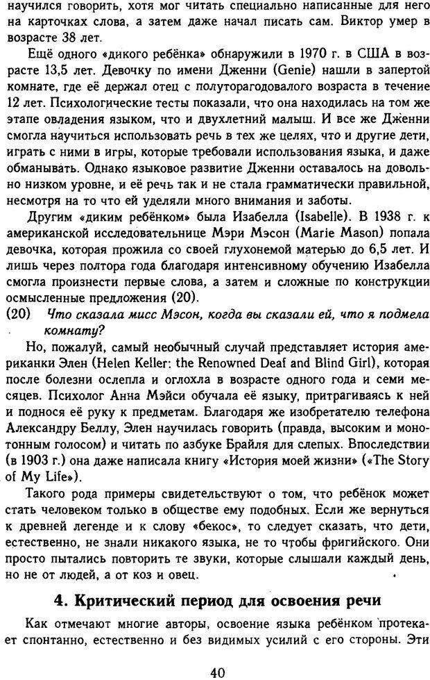 DJVU. Психолингвистика. Белянин В. П. Страница 38. Читать онлайн