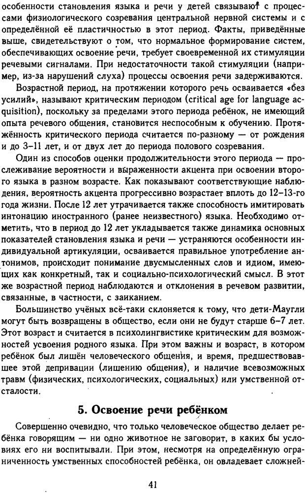 DJVU. Психолингвистика. Белянин В. П. Страница 39. Читать онлайн