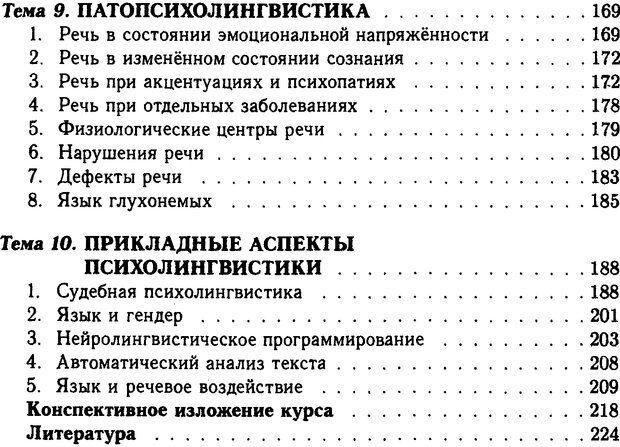 DJVU. Психолингвистика. Белянин В. П. Страница 4. Читать онлайн