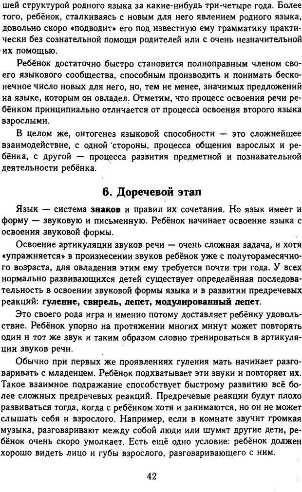 DJVU. Психолингвистика. Белянин В. П. Страница 40. Читать онлайн