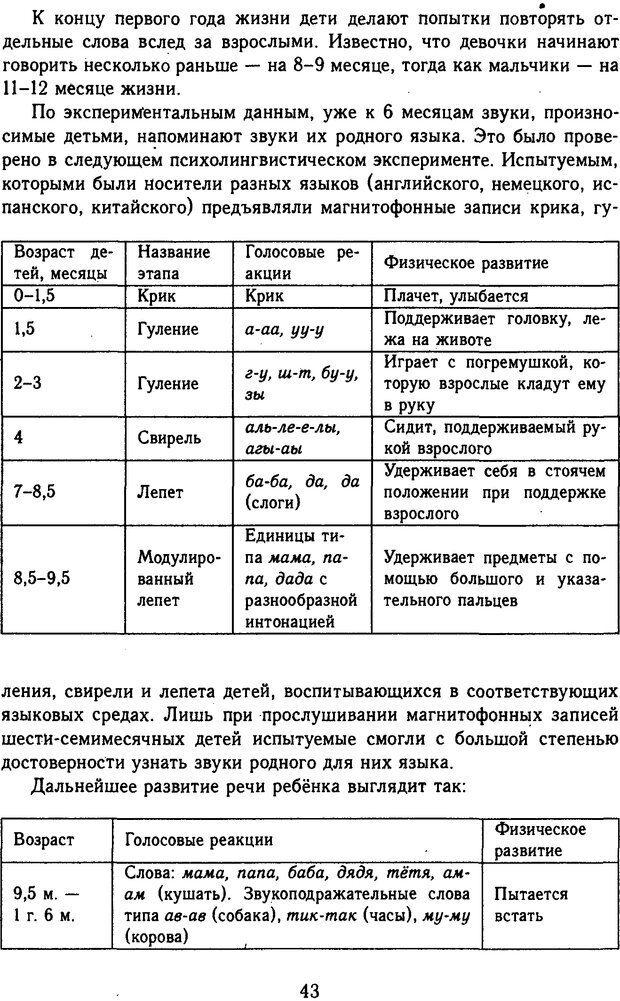DJVU. Психолингвистика. Белянин В. П. Страница 41. Читать онлайн