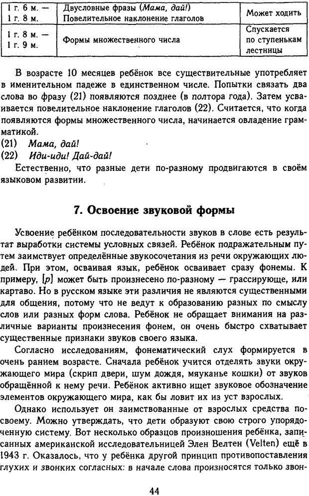 DJVU. Психолингвистика. Белянин В. П. Страница 42. Читать онлайн