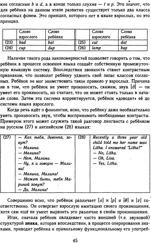 DJVU. Психолингвистика. Белянин В. П. Страница 43. Читать онлайн
