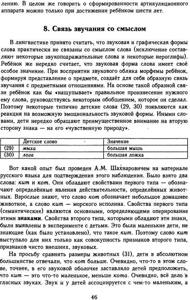 DJVU. Психолингвистика. Белянин В. П. Страница 44. Читать онлайн