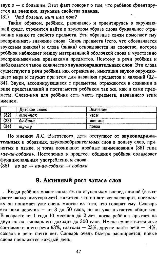 DJVU. Психолингвистика. Белянин В. П. Страница 45. Читать онлайн
