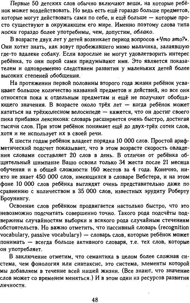 DJVU. Психолингвистика. Белянин В. П. Страница 46. Читать онлайн