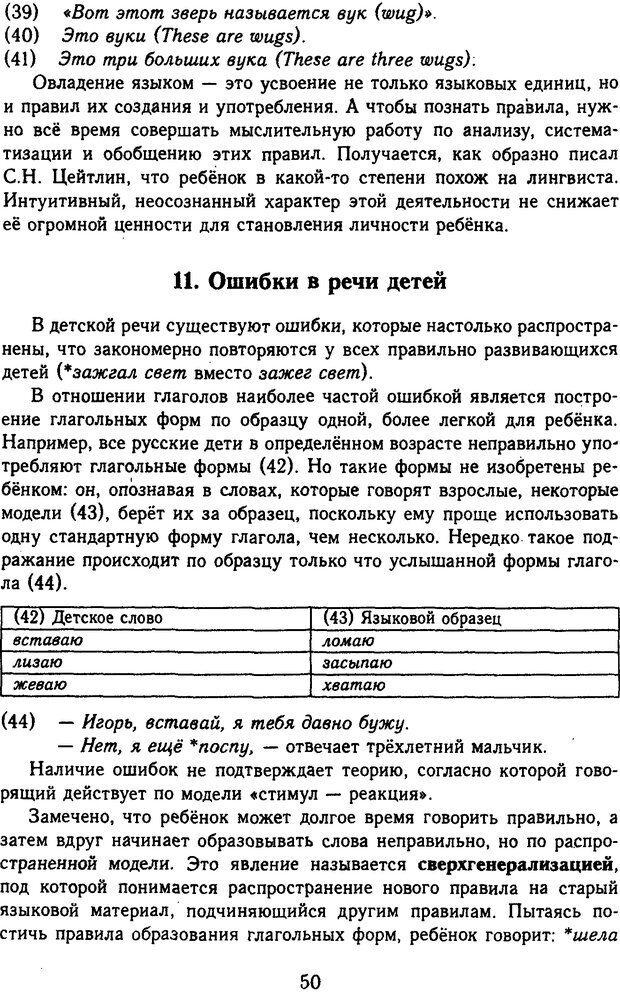 DJVU. Психолингвистика. Белянин В. П. Страница 48. Читать онлайн