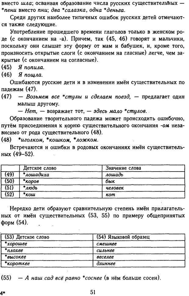 DJVU. Психолингвистика. Белянин В. П. Страница 49. Читать онлайн