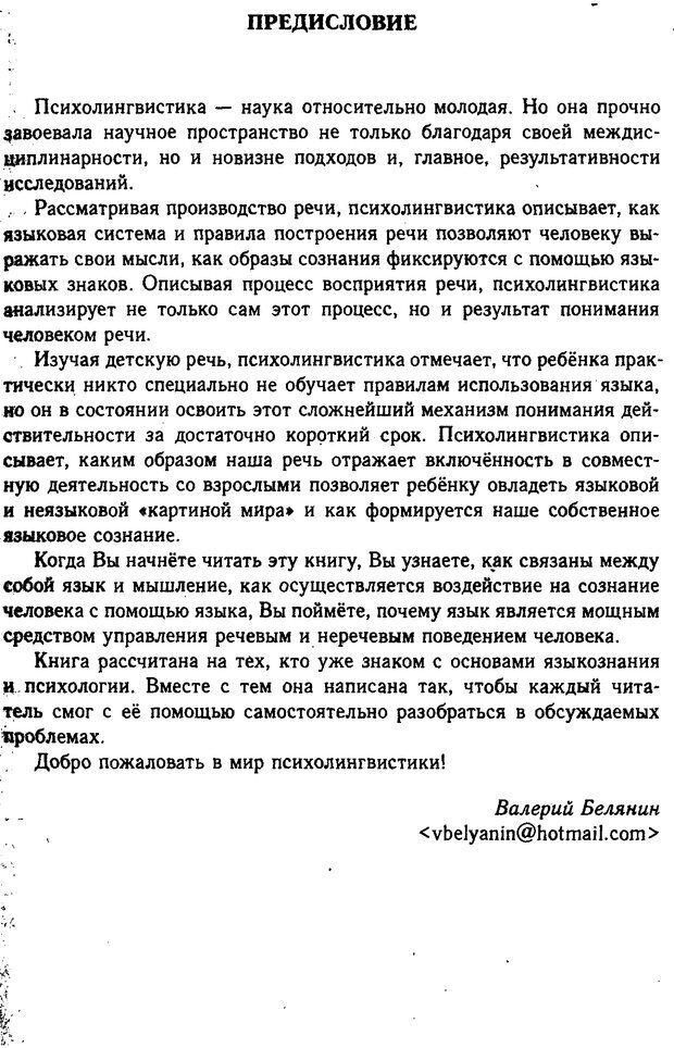 DJVU. Психолингвистика. Белянин В. П. Страница 5. Читать онлайн