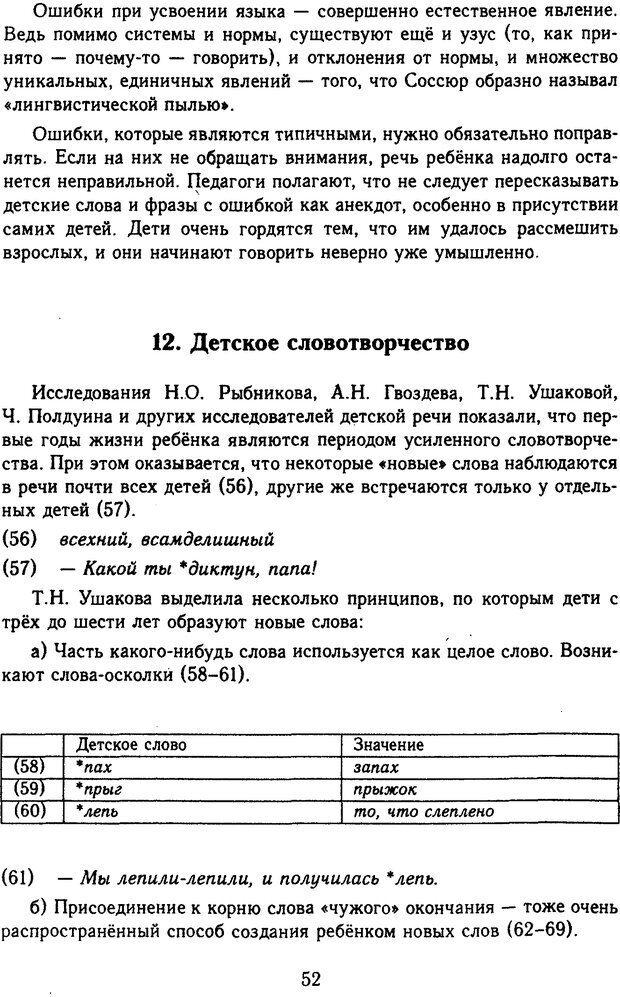 DJVU. Психолингвистика. Белянин В. П. Страница 50. Читать онлайн